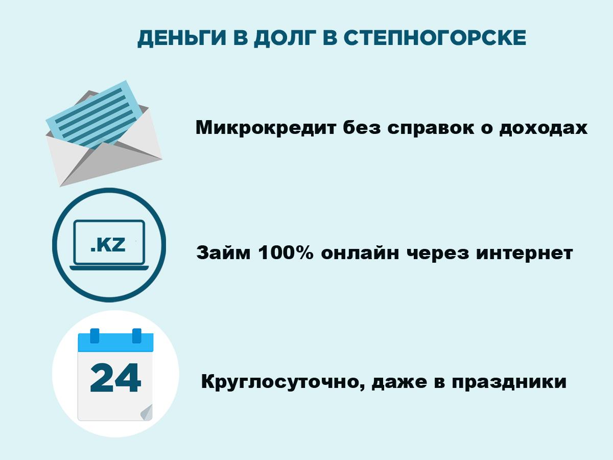 Деньги в Степногорске