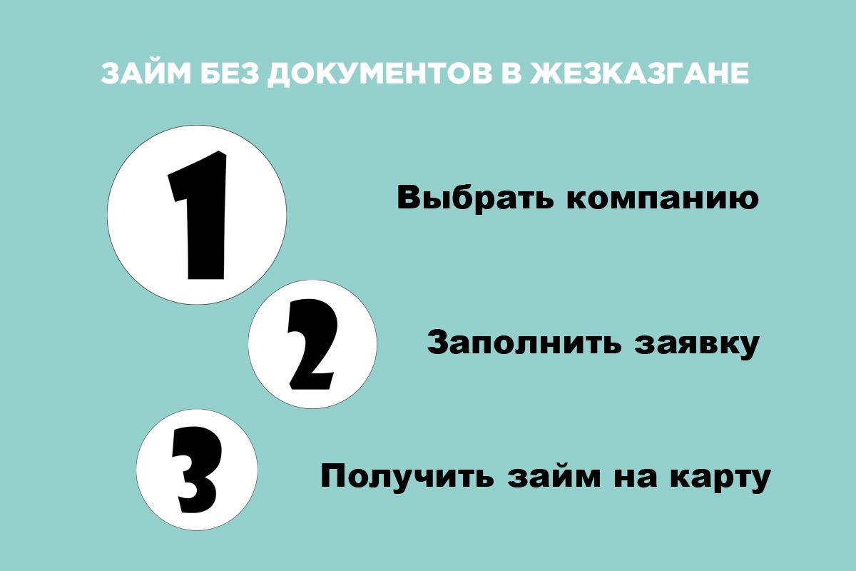займ в Жезказгане