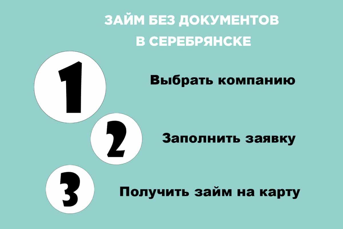 займ в Серебрянске